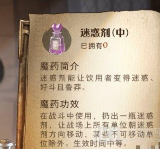 哈利波特魔法觉醒顽皮的守护者全部游戏关卡通关攻略
