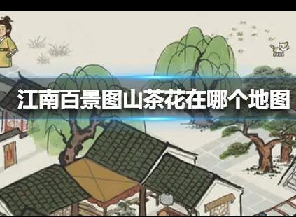 江南百景图山茶花在哪里获得 山茶花在哪个地图