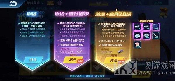 QQ飞车第十二期荣耀勋章奖励汇总 荣耀勋章第12期奖励详细图文展示