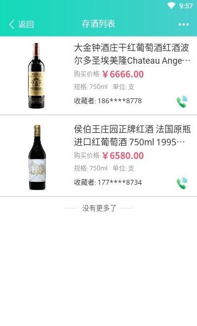 鸿乾藏酒管理平台