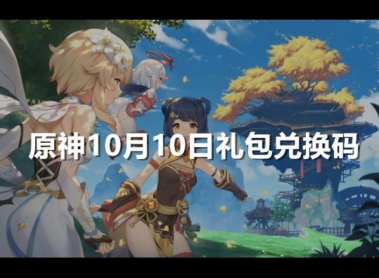 原神10月10日礼包兑换码是多少 原神10月最新兑换