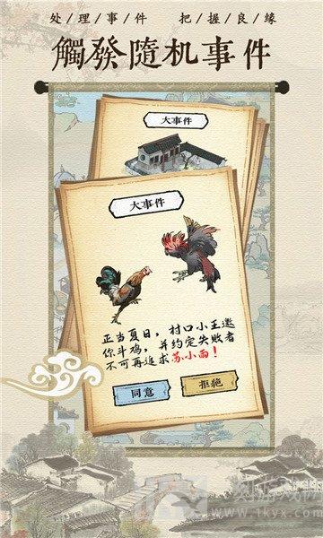 古代乡村人生新手玩家入坑指南 游戏攻略大全