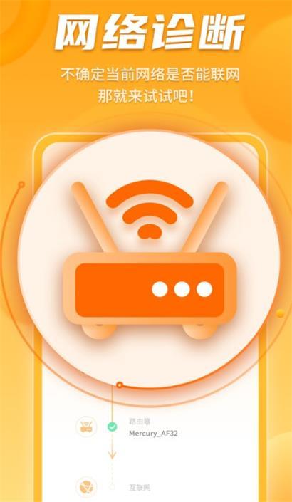 WiFi畅联精灵截图