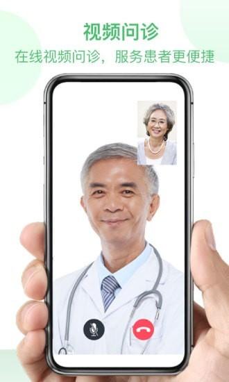 国民健康医生版