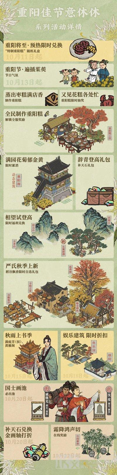 江南百景图重阳节活动具体内容  2021重阳佳节意休休活动公告内容