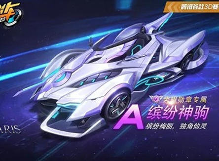 QQ飞车缤纷神驹如何改装以及加点 缤纷神驹最佳改装加点攻略展示