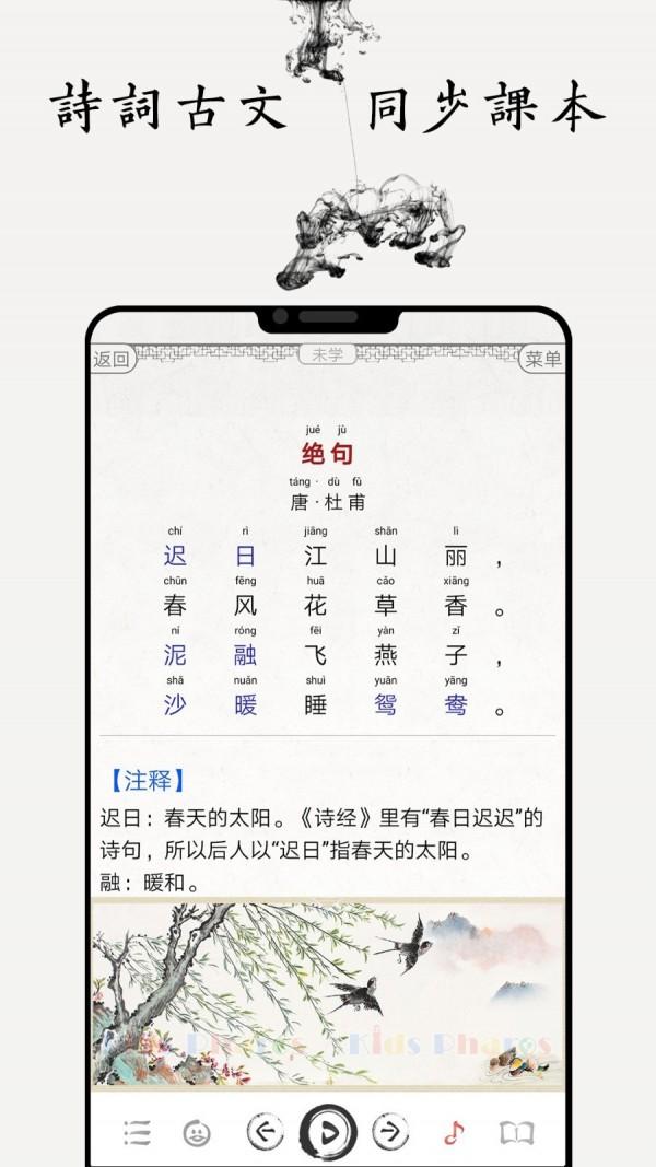 国学启蒙古诗词典