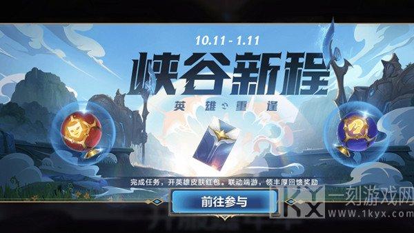 英雄联盟手游峡谷新程活动玩法教程 LOL手游端游玩家回馈账号绑定步骤展示