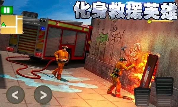 火线3D消防车截图