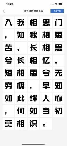 品字体截图