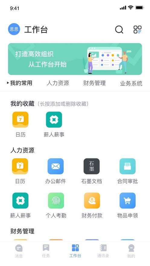 华文信息系统截图