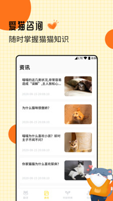 爱宠猫语翻译器截图