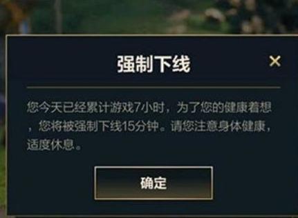 英雄联盟强制下线之后可以维持时间 强制下线后如何再次开启游戏