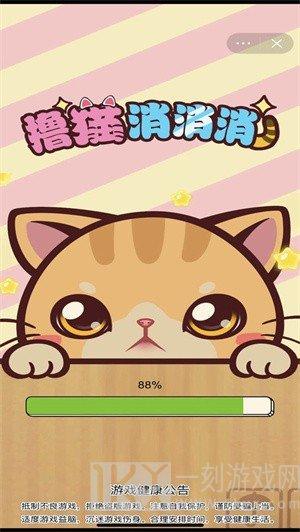 撸猫消消消