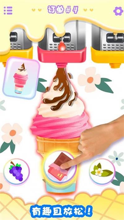 我的冰淇淋小家截图