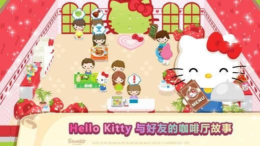 凯蒂猫梦幻咖啡厅截图