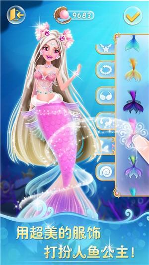 人鱼公主美妆秀截图