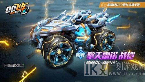 QQ飞车稀有车辆擎天雷诺战铠怎么获得 擎天雷诺战铠获取的方法