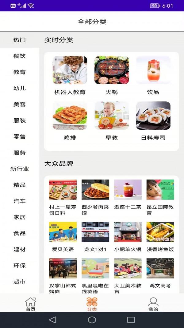 惠选项目截图