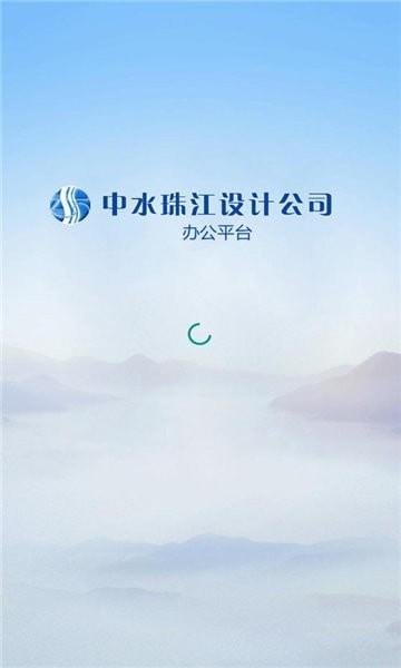 中水珠江OA截图