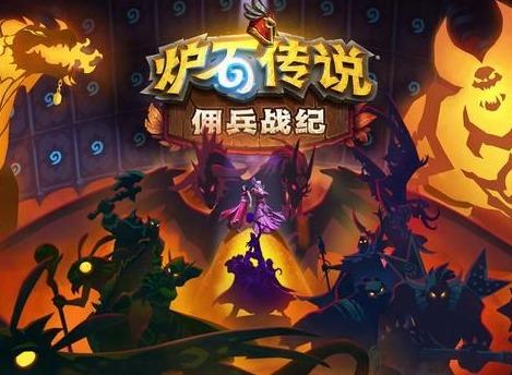 炉石传说佣兵战纪游戏玩法 佣兵战纪阵容搭配攻略