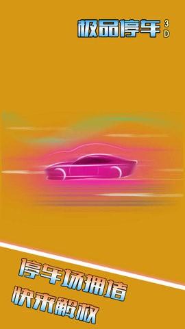 极品停车3D截图
