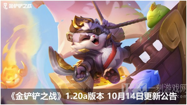 金铲铲之战10.14更新的游戏内容 10月14日1.20a版本更新的公告详情