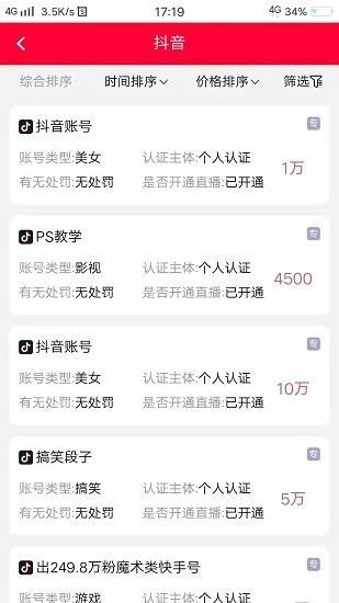 七淘网截图
