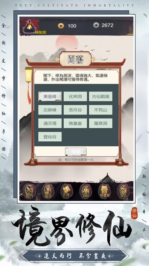 仙道之名截图