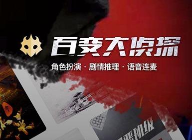 百变大侦探汉尼拔剧本杀中的凶手是谁 汉尼拔剧本杀的游戏真相解析