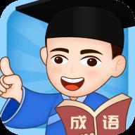 成语小博士app