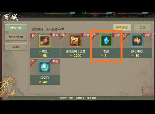 剑网1归来新手快速提升战力攻略 剑网1归来新手入门攻略