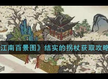 江南百景图结实的拐杖获取方法 结实的拐杖怎么获得