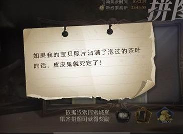 哈利波特魔法觉醒10月25日拼图线索的内容 10.25拼图寻宝的位置