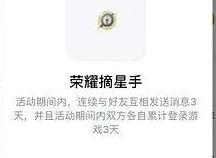 王者荣耀荣耀摘星手互动标识怎么获得 手Q互动标识获取攻略