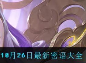 王者荣耀10月26日最新密语免费分享 最新密语大全