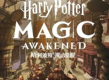 哈利波特魔法觉醒消失的快乐第十关通关的游戏玩法 消失的快乐第十关通关攻略