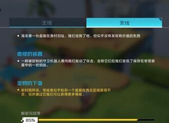 数码宝贝新世纪渔之岛通关游戏玩法 岛屿探秘副本通关攻略技巧